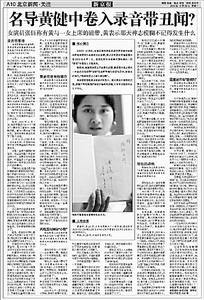 演员张钰出示性爱录像带涉及众多影视人士(图)