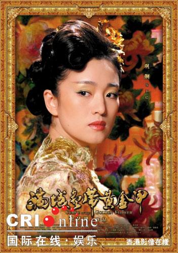 2006女星演技大比拼巩俐章子怡李冰冰位列三甲