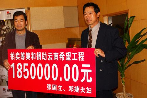 张国立邓婕夫妇在云南捐资25万建希望小学(图)