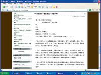郭德纲博客撰文回击央视:有人成心毁我(附图)