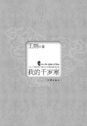 王朔建议群众谨慎:我是写给知识分子看的(图)