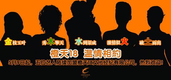 9日13时半视频直播橙天娱乐新艺人签约仪式