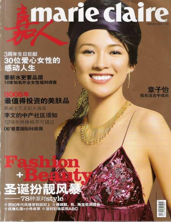 章子怡笑容动人 频频亮相时尚杂志封面(组图)