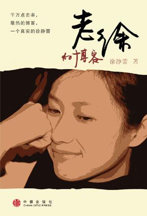 徐静蕾做客央视《面对面》:做一个杂家(组图)