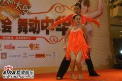 组图:钟丽缇解晓东助阵舞林大会北京推广会