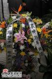 组图:小灵堂吊唁马季姜昆等高徒答谢各界人士