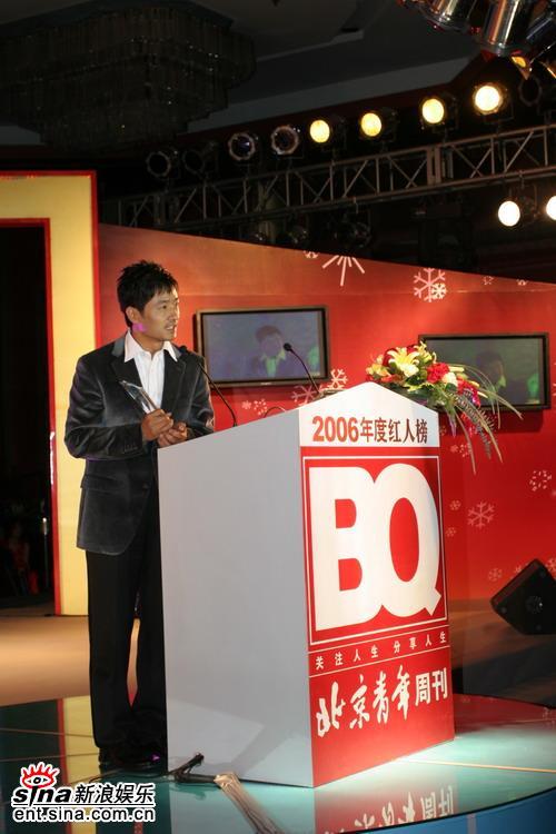 图文:BQ2006年度红人榜--郭晓冬发表获奖感言