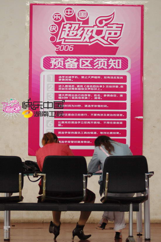 图文:超女长沙唱区报名火爆--报名章程