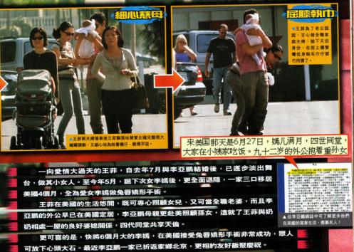图文:港媒偷拍王菲在美生活-一家三口乐融融