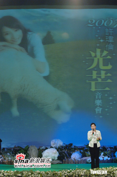 图文:纪念许玮伦音乐会--生前最喜欢绵羊