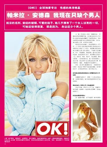 《OK!》全球独家专访:性感单身艳星帕米拉