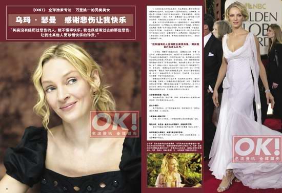 《OK!》全球独家专访:昆汀最爱美女乌玛瑟曼