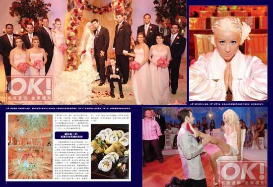 《OK!》全球独家见证:克里斯蒂娜奢华婚礼