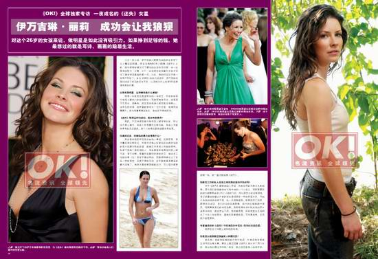 《OK!》独家专访女星伊万吉琳:成功会让我狼狈