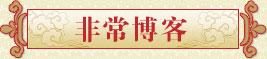 http://blog.sina.com.cn/u/1273143981