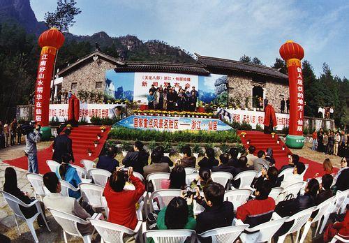 《天龙八部》浙江仙居拍摄新闻发布会举行(组图)