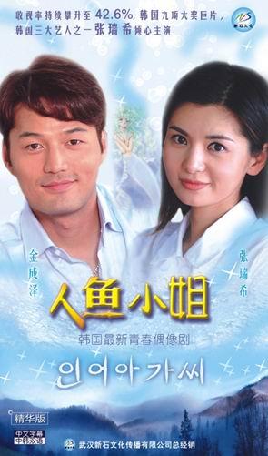 电视剧人鱼小姐_消息,在中央电视台电视剧频道新剧推介会上,韩剧《人鱼小姐》将是该