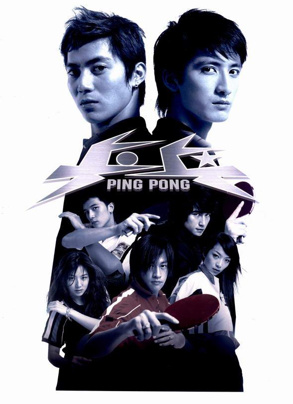 图文:《乒乓》拍对决战一场戏耗资近百万(3)