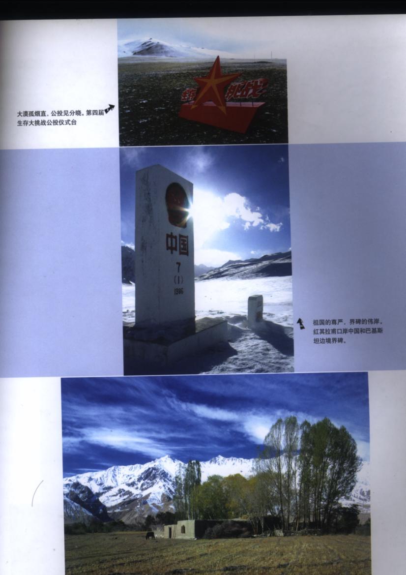 资料图片:《生存大挑战》特别纪念画册(7)