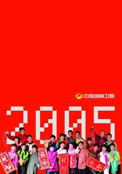 资料图片:湖南卫视群星贺岁--封面