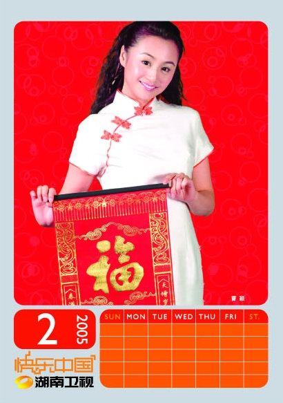 资料图片:湖南卫视群星贺岁--曹颖