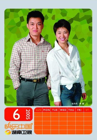 资料图片:湖南卫视群星贺岁--张丹丹、李锐
