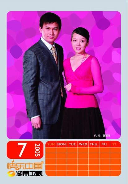 资料图片:湖南卫视群星贺岁--仇晓、魏哲浩