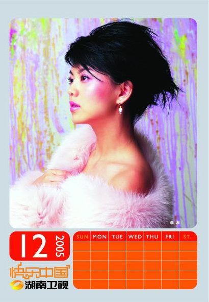 资料图片:湖南卫视群星贺岁--李湘