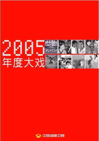 资料图片:2005湖南卫视年度大戏--封面