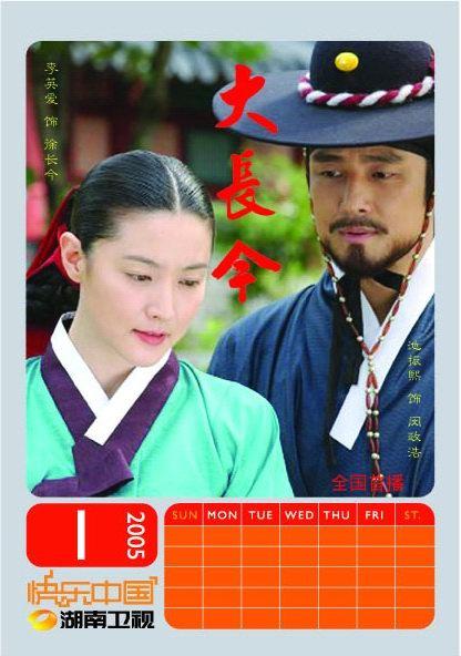 资料图片:2005湖南卫视年度大戏--《大长今》
