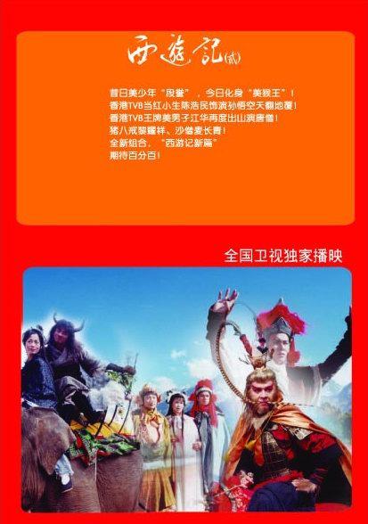 组图:2005湖南卫视年度大戏--《西游记》