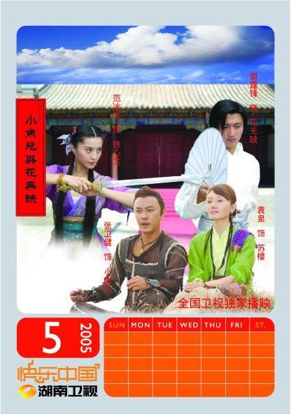 组图:2005湖南卫视年度大戏--《小鱼儿与花无缺》