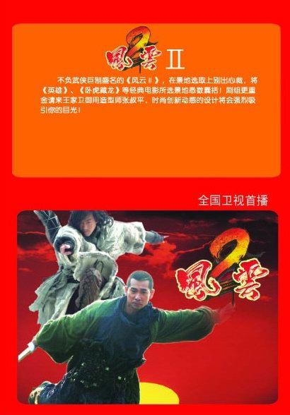组图:2005湖南卫视年度大戏--《风云II》