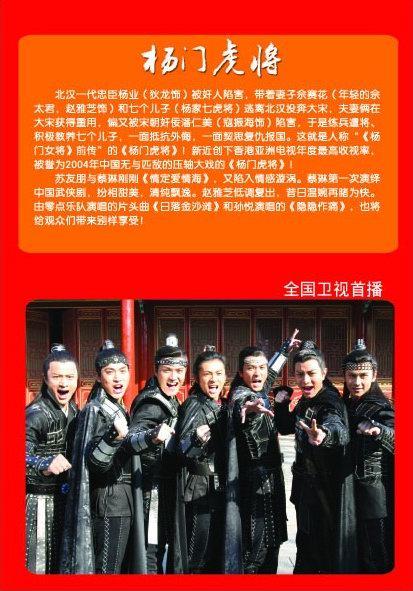 组图:2005湖南卫视年度大戏--《杨门虎将》