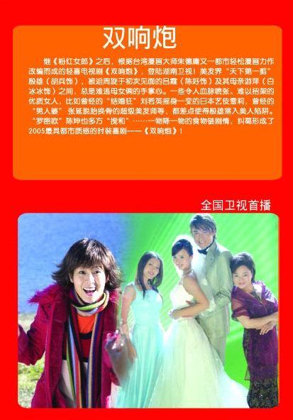 组图:2005湖南卫视年度大戏--《双响炮》