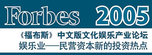 《福布斯》中文版2005文化娱乐产业论坛邀请函
