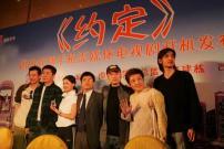 """组图:中国首部""""手机电视剧""""《约定》开机"""