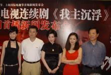 组图:上海电视节《我主沉浮》举办首场发布会