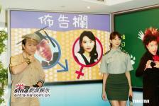 """组图:蔡康永和林志玲为新节目办""""开学典礼"""""""