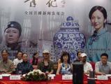 组图:赵雅芝斯琴高娃出席《青花》北京发布会
