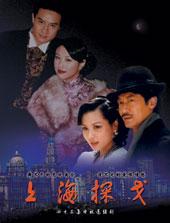 陈勋奇刘锡明周海媚主演电视剧《上海探戈》(图)