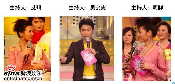 资料图片:《中华情--情艺在线》--三位主持人