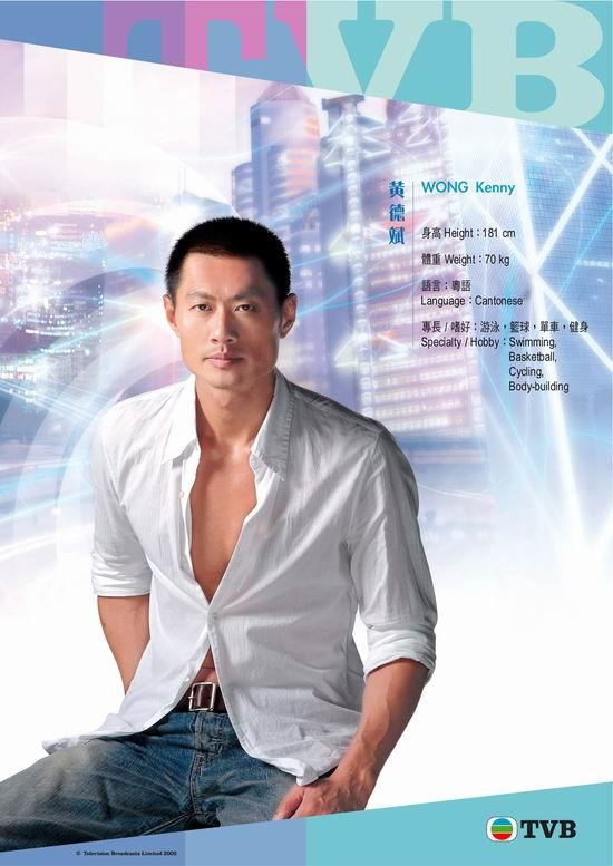 TVB无线电视签约艺人--黄德斌