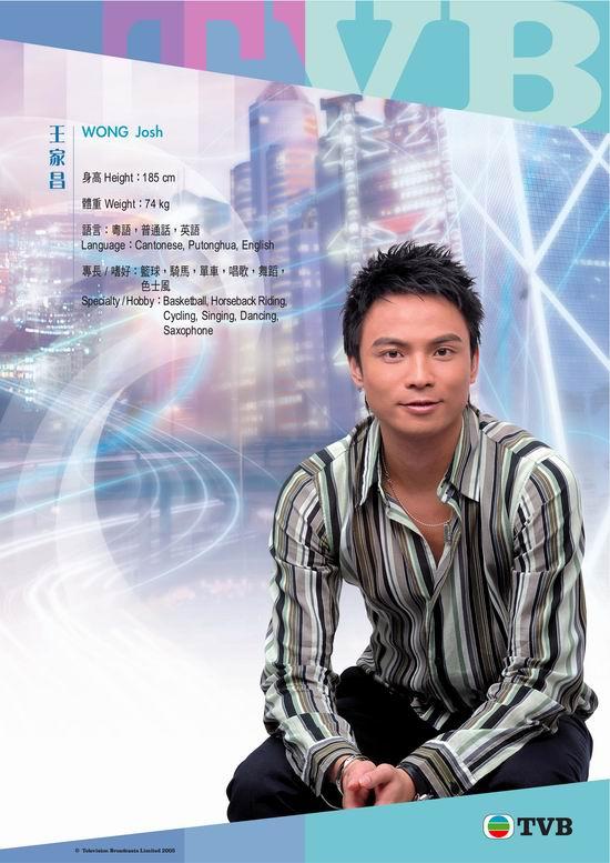 TVB无线电视签约艺人--王家昌
