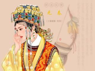 资料:红楼人物之贾元春(附图)