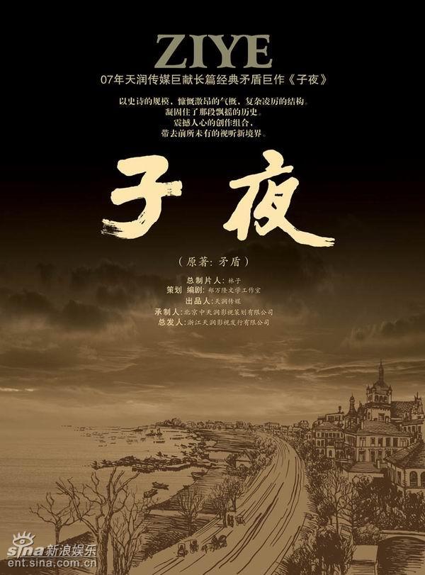 资料图片:茅盾作品电视剧《子夜》海报