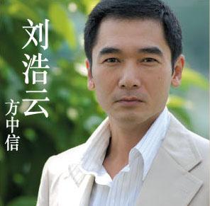 资料:电视剧《新不了情》人物--方中信饰刘浩云