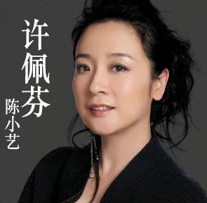 资料:电视剧《新不了情》人物--陈小艺饰许佩芬