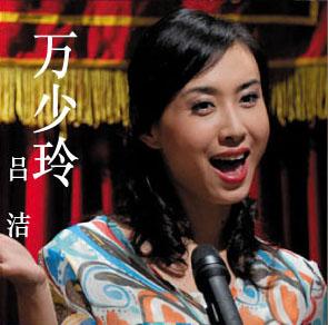 资料:电视剧《新不了情》人物--吕洁饰万少玲