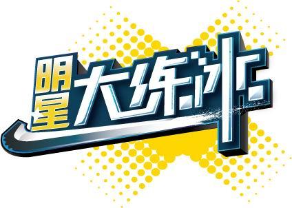 东方卫视真人秀节目《明星大练冰》介绍